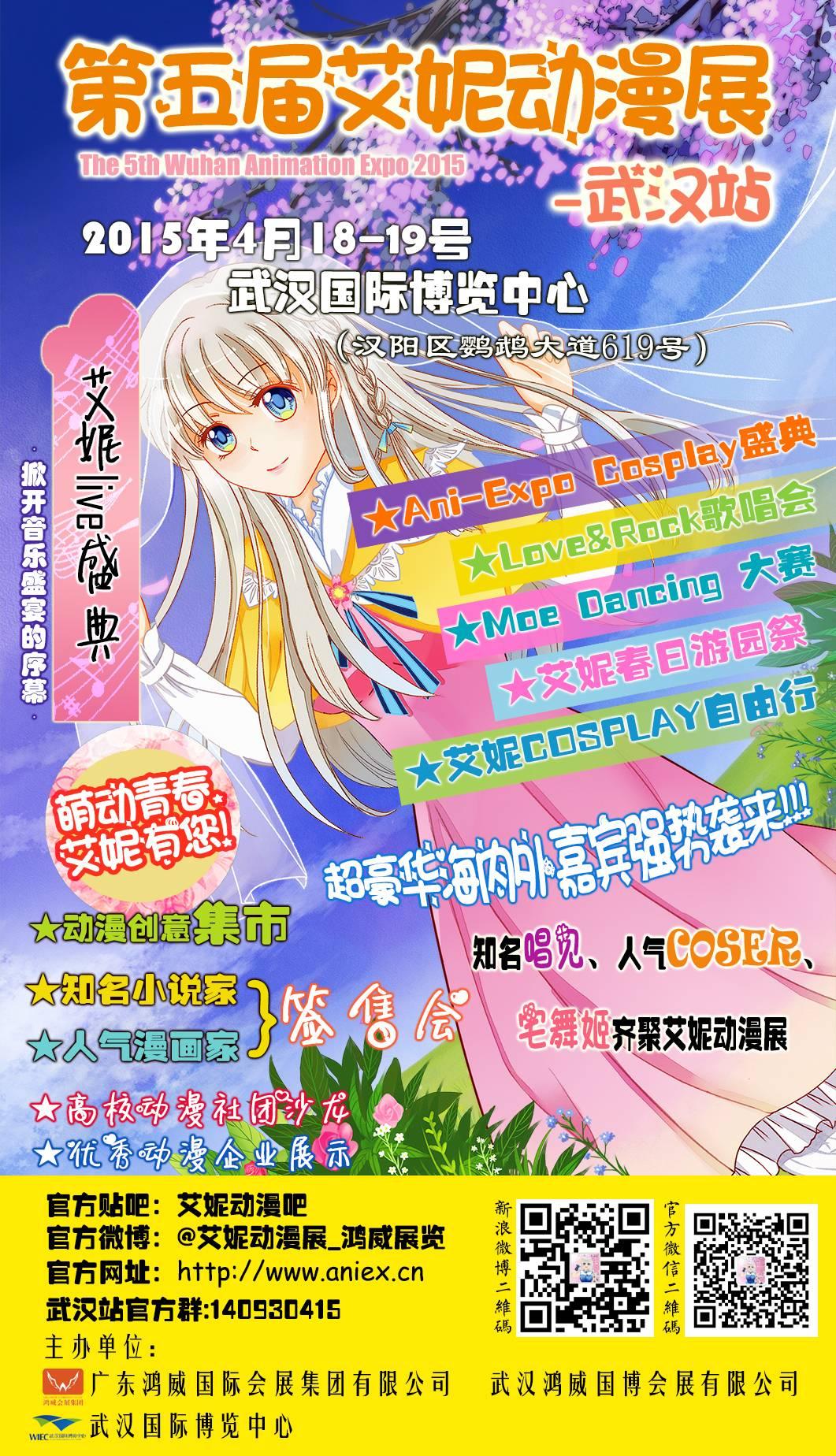 4月18-19日艾妮动漫展武汉站!绝密内容大放送!