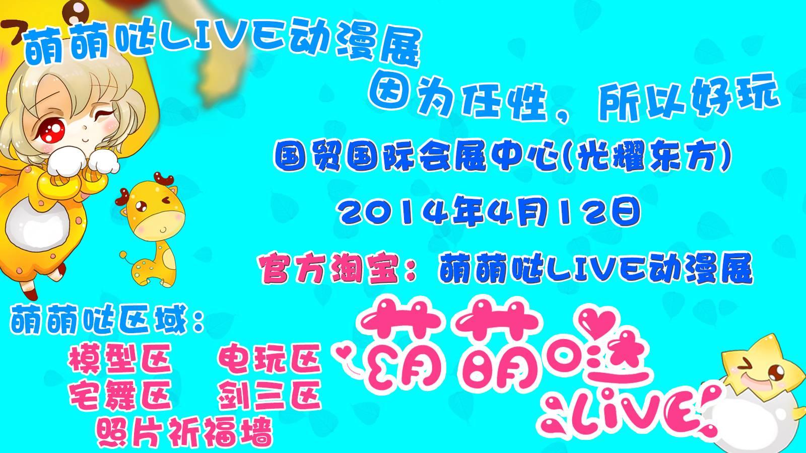 """""""萌萌哒LIVE""""—— 4月12日让我们一起来见证帝都最任性的漫展! ... ... ..."""