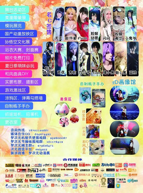 2015年梦次元夏日祭