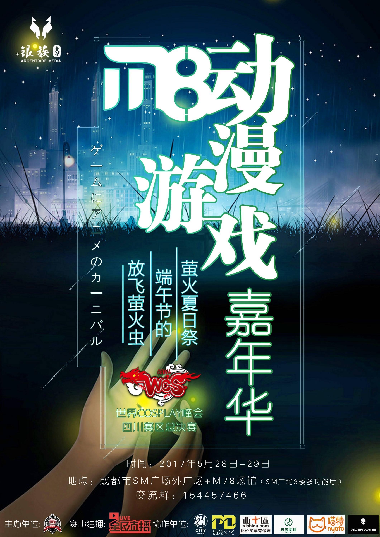 M78动漫游戏嘉年华,WCS四川总决赛启动!