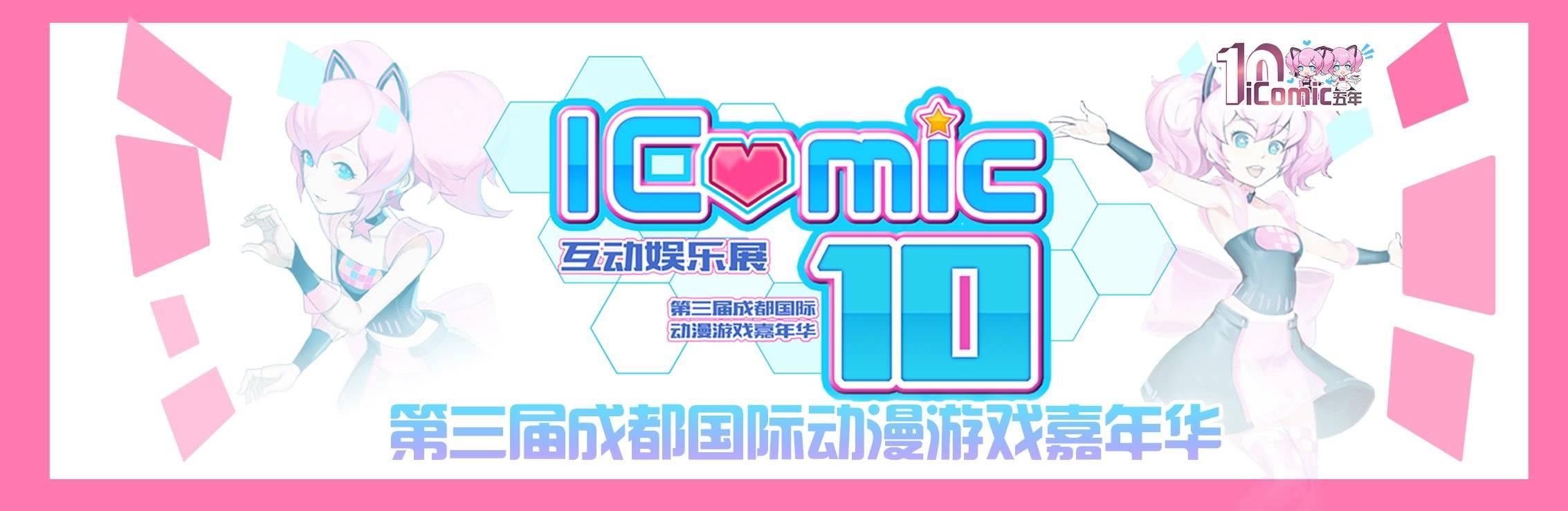 【五年-十届】第十届iComic互动娱乐展点燃初冬